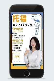 托福雅思教育培训海报