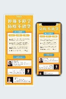 黄色简约大气线上教学社交媒体营销长图