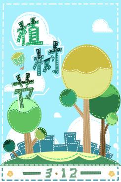 手绘植树节环保海报
