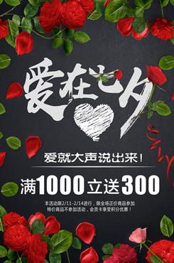 七夕情人节主题设计图片