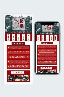 红色简约大气早报快讯社交媒体营销长图