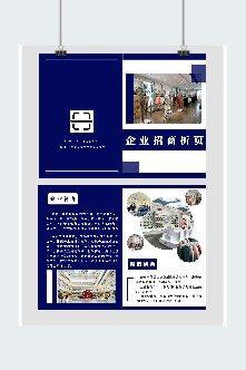 蓝色大气广商场招商广告平面折页