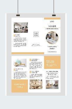 家具广告宣传单三折页