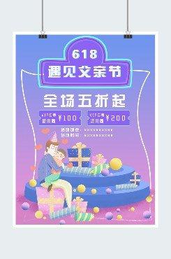 插画卡通抖音风父亲节宣传印刷海报