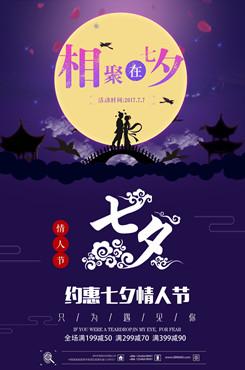 七夕商场促销活动海报