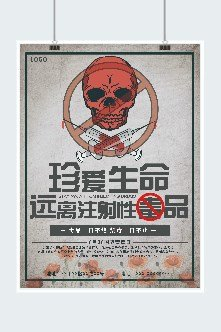 远离毒品禁毒广告平面海报
