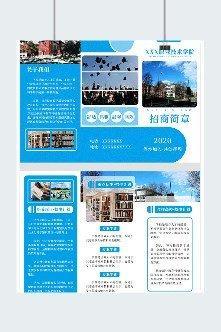 学校招生简章海报