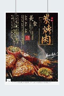 碳烤肉美食海报