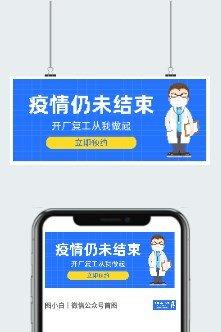 疫情插画配图微信公众用图