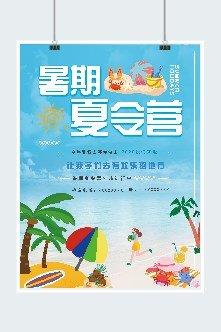暑期沙滩夏令营海报