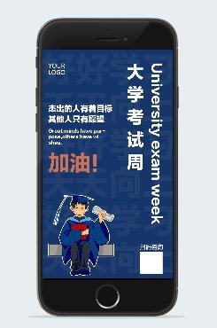 大学考试周宣传海报
