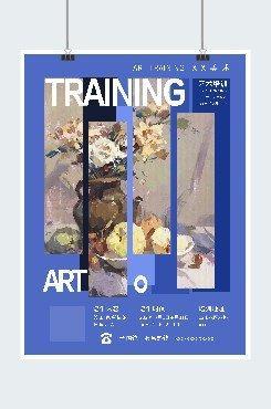 美术培训宣传海报
