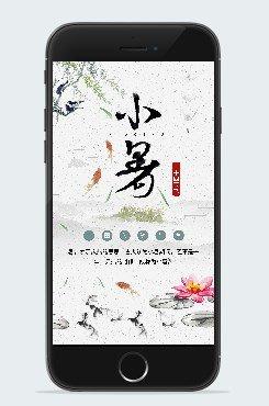 水彩风小暑手机海报