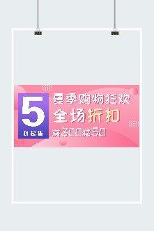 红色渐变UI设计banner