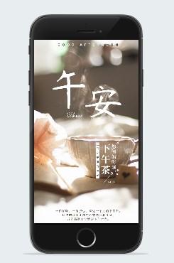 下午茶时刻手机海报
