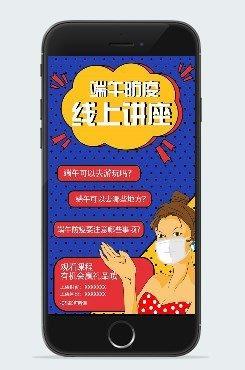 端午防疫宣传海报