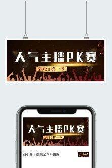 黑金人气主播PK大赛微信公众号用图