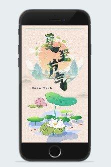 中国风夏至节气手机海报