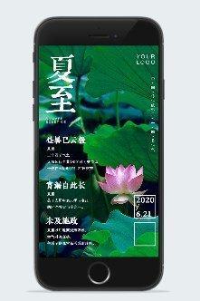 绿色荷花主题夏至节气手机海报