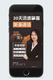 简约英语口语宣传推广广告平面手机海报