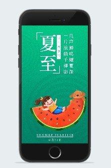夏至节气主题手机海报