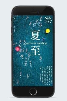 清新夏至节气手机海报