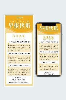 黄色简约早报快讯海报
