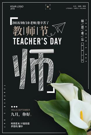 教师节家电品牌海报