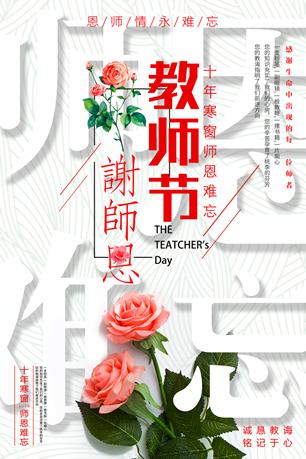 教师节饭店促销海报