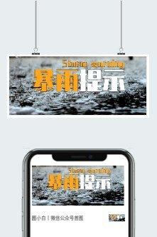 暴雨提示公众号封面首图