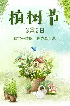 水墨风植树节手机海报