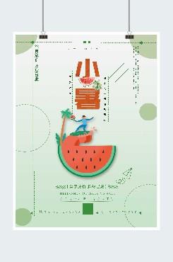 绿色渐变小暑旅游促销广告平面海报