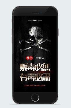 贩毒必惩有毒必肃禁毒主题手机海报
