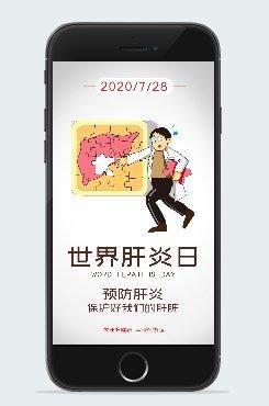 肝炎日宣传活动海报