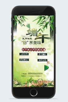 端午节粽子促销活动手机海报