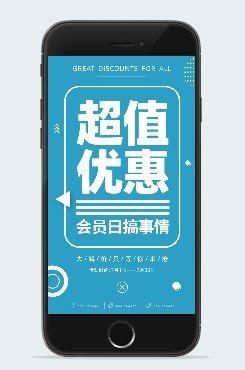 蓝色促销宣传插画配图手机海报