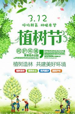 植树节pop手绘宣传海报