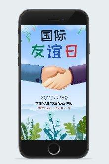国际友谊日公益手机海报