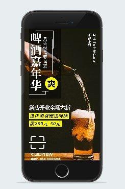 简约风啤酒嘉年华广告平面手机海报
