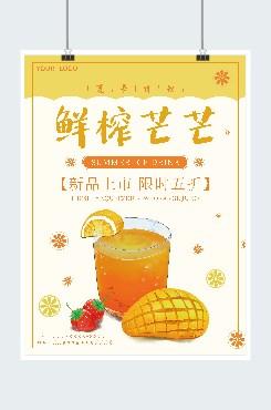 鲜榨芒果新品上市平面海报