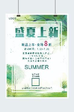 清新简约盛夏上新促销广告平面海报