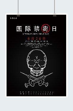 国际禁毒日公益广告平面海报