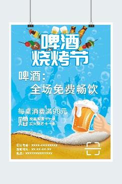 蓝色啤酒烧烤节广告平面海报