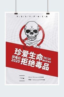 简约国际禁毒日广告平面海报