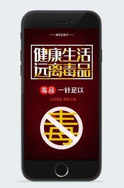 健康生活远离毒品宣传手机海报