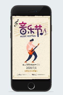 复古风音乐节手机海报