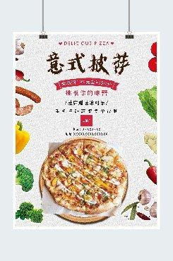 手工披萨宣传海报