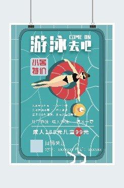 泳池插画小暑游泳特价宣传广告平面海报