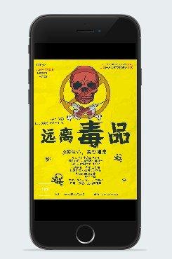 黄色远离毒品禁毒广告平面海报
