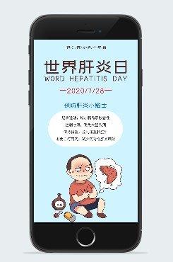 世界肝炎日公益手机海报